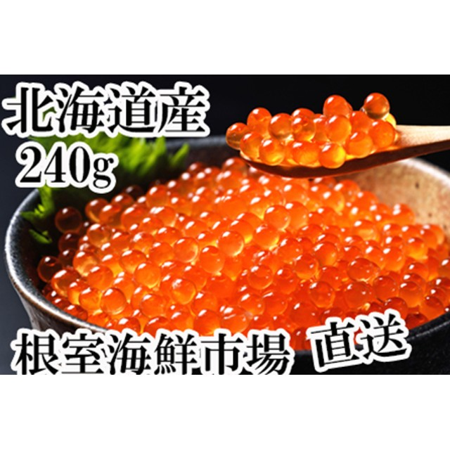 いくら醤油漬け80g×3本 根室海鮮市場[直送]