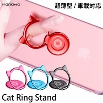 ネコ耳 スマホ リング バンカーリング 落下防止 スマホリング ホールドリング スタンド ホルダー 猫 車載対応 iPhone Galaxy Xperia