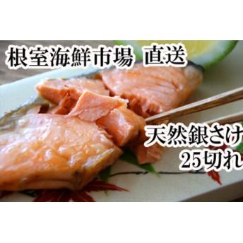 天然銀鮭5切×5P