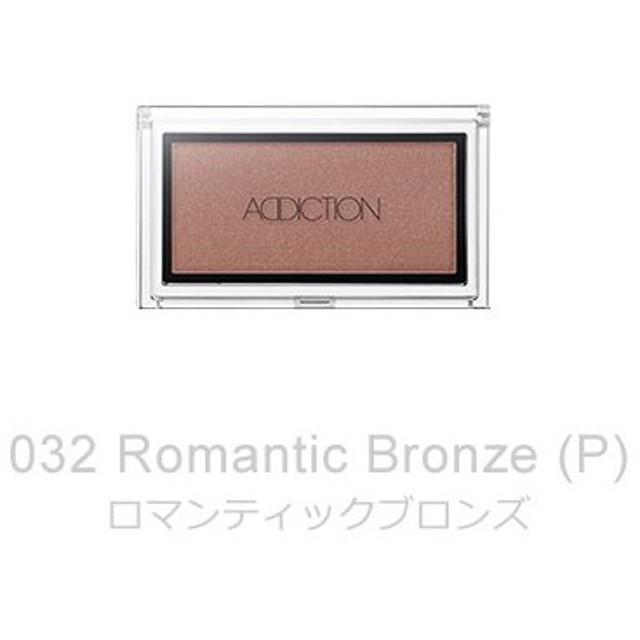 アディクション ADDICTION  ザ ブラッシュ 032 Romantic Bronze(P)ロマンティック ブロンズ 限定色【メール便可】