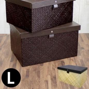 パンダンで出来たフタ付収納ボックス Lサイズ 2色展開