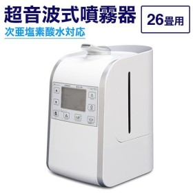 次亜塩素酸水対応 超音波噴霧器 26畳用 加湿器 タンク容量約5L 業務用 送料無料
