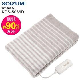 KDS5086D 電磁波カット電気敷き毛布 電気毛布 洗えるブランケット 敷き電気毛布 ダニ退治 シングル KDS-5086D