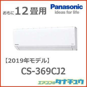 CS-369CJ2 パナソニック 12畳用エアコン 2019年型 (西濃出荷) (/CS-369CJ2/)