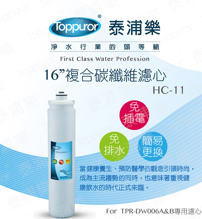 Toppuror 泰浦樂 16吋 複合碳纖維濾心 HC-11