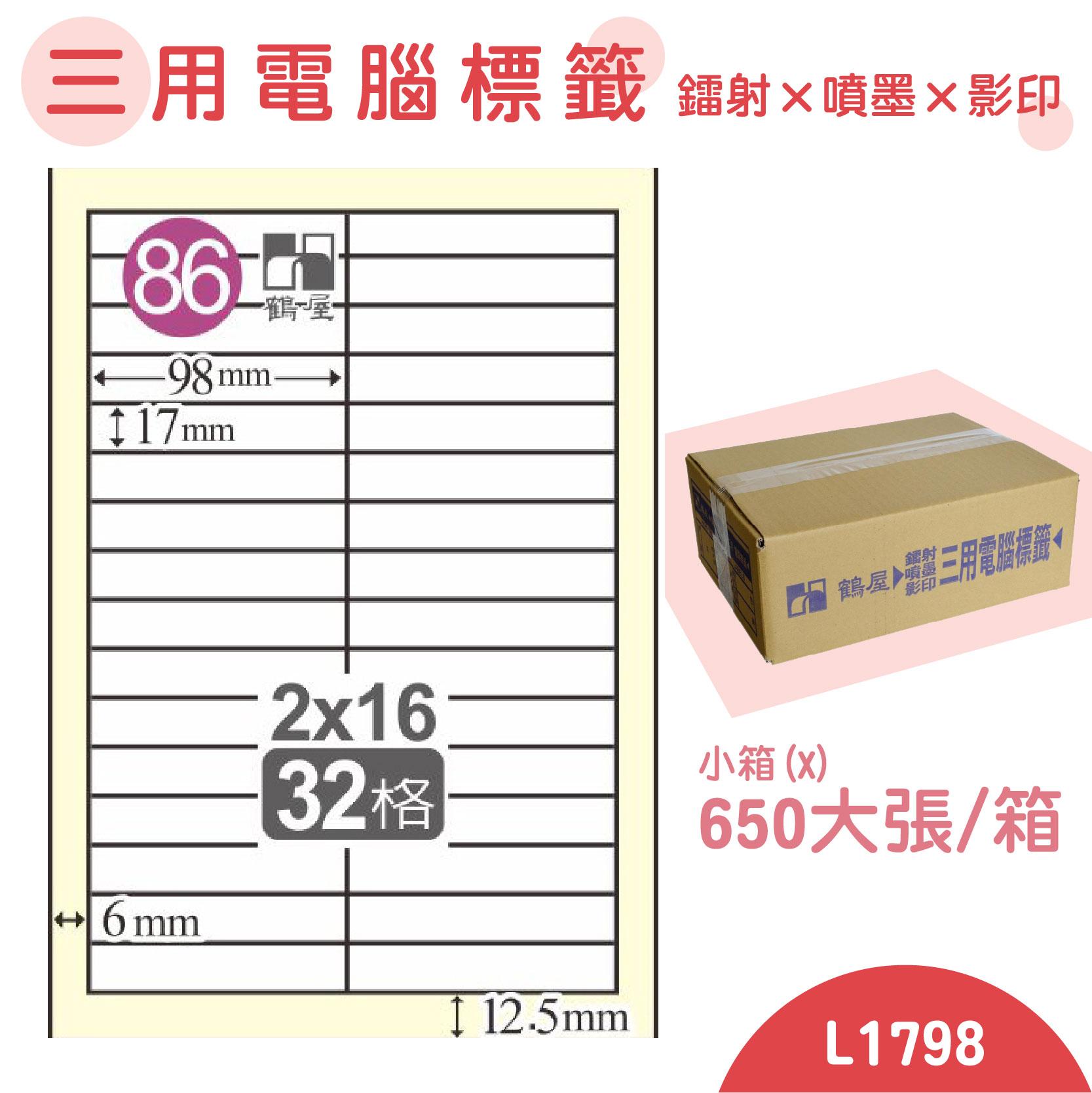 電腦標籤紙(鶴屋) 白色 L1798 32格 650大張/小箱 影印 雷射 噴墨 三用 標籤 貼紙 信封 光碟 名條