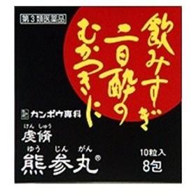 「クラシエ」 虔脩熊参丸 10粒×8包 「第3類医薬品」
