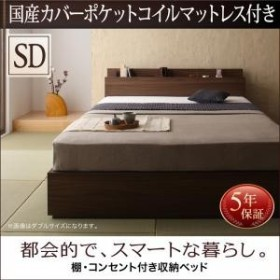 棚・コンセント付き収納ベッド General ジェネラル 国産ポケットコイルマットレス付き セミダブル
