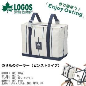 ハンドル2WAY ロゴス LOGOS のりものクーラー ピンストライプ 9L ソフトクーラー 保冷バッグ マイバッグ エコバッグ おしゃれ アウトドア