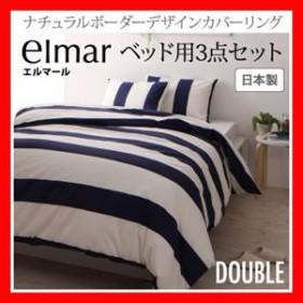 ナチュラルボーダーデザインカバーリング【elmar】エルマール  ベッド用3点セット ダブル 激安セール アウトレット価格
