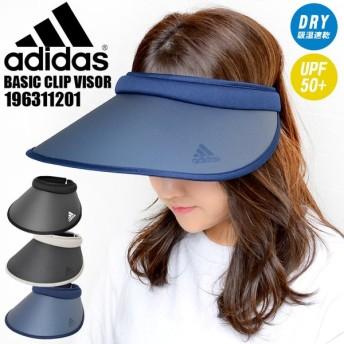 サンバイザー レディース アディダス adidas UVカット 紫外線カット UPF50+ 女性 ゴルフ ランニング 黒 ブラック ネイビー グレー