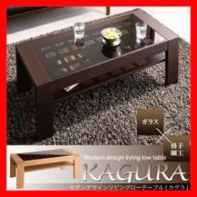 ローテーブル【KAGURA】かぐら・ガラス×格子細工