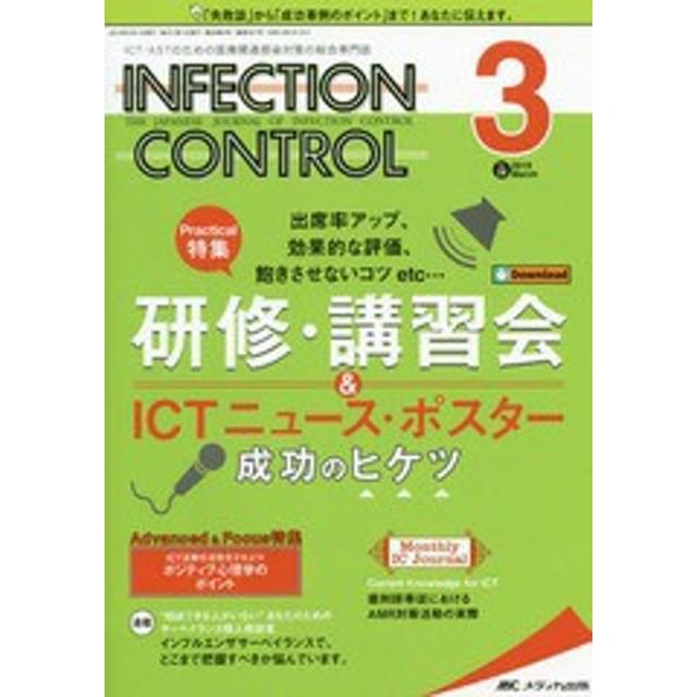 [書籍]/INFECTION CONTROL ICT・ASTのための医療関連感染対策の総合専門誌 第28巻3号(2019-3)/メディカ出版/NEOBK-2333998