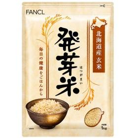 FANCL(ファンケル)公式 発芽米1kg