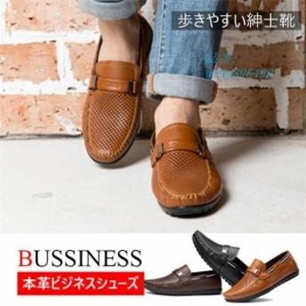 本革 メンズ ビジネスシューズ 夏 紳士靴 幅広 通気 メッシュシューズ ローファー 軽量 ドライビングシューズ レザー