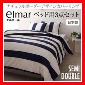 ナチュラルボーダーデザインカバーリング【elmar】エルマール  ベッド用3点セット セミダブル 激安セール アウトレット価格