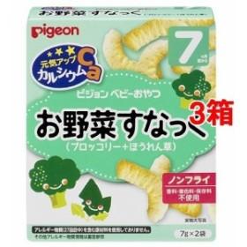ピジョン 元気アップカルシウム お野菜すなっく ブロッコリー+ほうれん草(7g2袋3コセット)[おやつ]