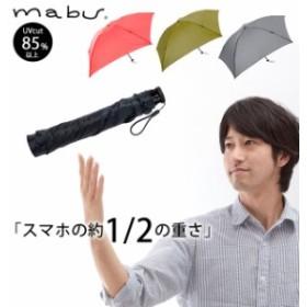 折りたたみ傘 55cm 5本骨