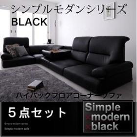 シンプルモダンシリーズ BLACK ブラック ハイバックフロアコーナーソファ 5点