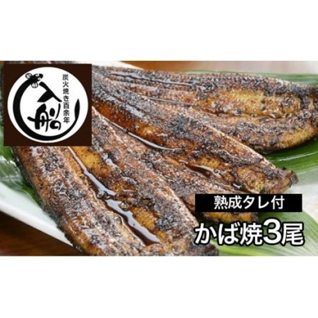 炭火焼一筋125年「うなぎの入船」かば焼3尾(熟成たれ付)