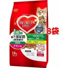 ビューティープロ キャット 猫下部尿路の健康維持 低脂肪 1歳から チキン味(280g5袋入8コセット)[キャットフード(ドライフード)]