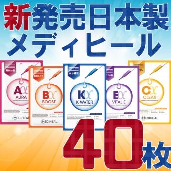 【 メディヒール 】【 40枚 】【 日本国内初生産品 】【 新発売記念数量限定半額販売 】