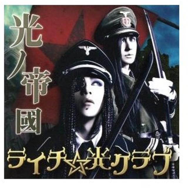 光ノ帝國(初回限定盤A)(DVD付)/ライチ☆光クラブ
