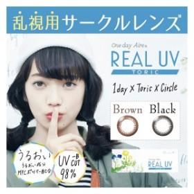 【送料無料】 ワンデーアイレリアルトーリックUV 10枚パック 8箱セット 【クリアコンタクト】