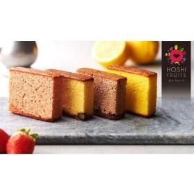 ホシフルーツ フルーツカステラ9個 食品・調味料 スイーツ・スナック菓子 ケーキ・洋菓子 au WALLET Market