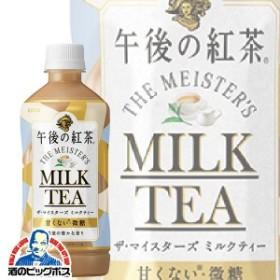 キリン 午後の紅茶 ザ マイスターズ ミルクティー 1ケース/500ml×24本ペットボトル(024)