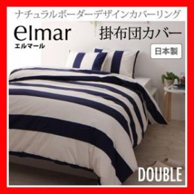 ナチュラルボーダーデザインカバーリング【elmar】エルマール 掛布団カバー ダブル   激安セール アウトレット価格 人気ランキング