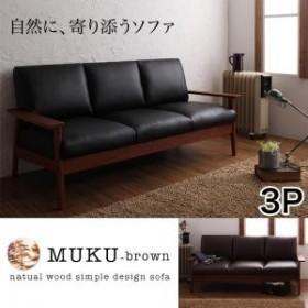ソファ 3人掛け 天然木シンプルデザイン木肘ソファ MUKU-brown ムク・ブラウン 3P ソファー 三人掛け
