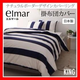 ナチュラルボーダーデザインカバーリング【elmar】エルマール 掛布団カバー キング  激安セール アウトレット価格 人気ランキング