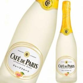 フルーツスパークリングワイン カフェ・ド・パリ グレープフルーツ 750ml