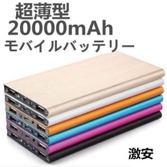 「翌日出荷」「割引中」超大容量 20000mAh 超薄型モバイルバッテリー♪/ モバイルバッテリー 超薄型 2USBポート