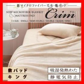 【敷パッド単品】キング【Crim】クリム:新マイクロファイバー 激安セール アウトレット価格 人気ランキング
