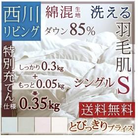 数量限定  羽毛布団  シングル 西川   2019年新商品 ホワイトダウン85% 羽毛肌掛け布団 特別増量 0.35kg  西川リビング 送料無料
