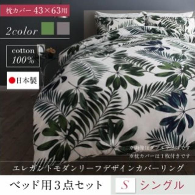 寝具カバーセット ベッド用 43×63用 シングル3点セット 綿100% 日本製 リーフデザインカバーリング 布団カバーセット