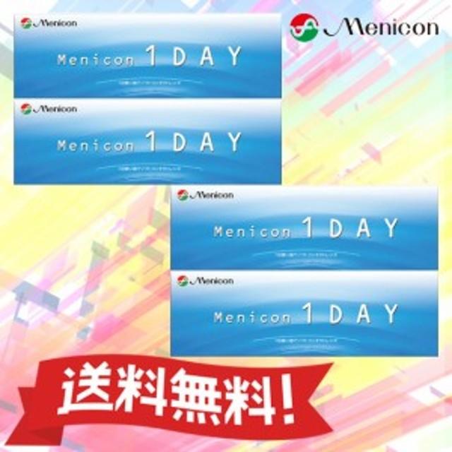 【送料無料】 メニコンワンデー 4箱セット 【クリアコンタクト】