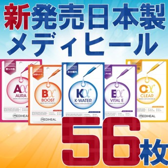 【 メディヒール 】【 56枚 】【 日本国内初生産品 】【 新発売記念数量限定半額販売 】