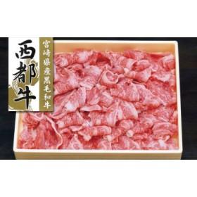 5-56 宮崎県産 西都牛 もも・バラ切落し 400g