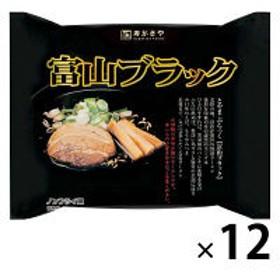 寿がきや食品 富山ブラックラーメン 12個