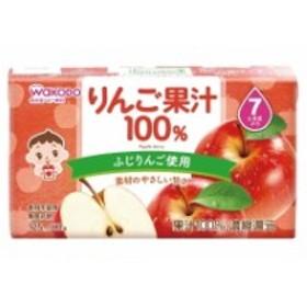 ◆和光堂 りんご果汁100%(7ヶ月頃から) 125mlX3本