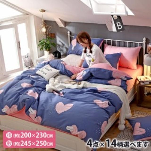 即納 寝具カバーシーツセット ダブル 寝具セット 布団カバーセット 4点 二人 まくらカバー ベッドシーツ 綿素材 コットン100%