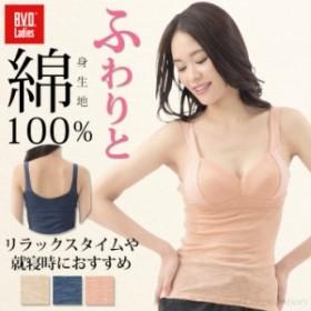 20%OFF B.V.D.Ladies 綿100% ふわりと カップ型タンクトップ ブラ (M L) カップ付き インナー コットン BLNH54