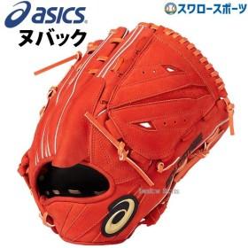 あすつく  送料無料 アシックス ベースボール ヌバック 硬式グローブ グラブ ゴールドステージ スピードアクセル 投手用 3121A182 野球部 硬式野球 高校野球 野