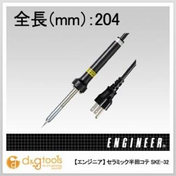 エンジニア セラミック半田コテ(3芯プラグ仕様) SKE-32