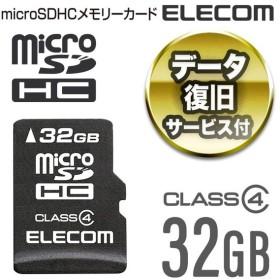 microSDカード class4対応 microSDHCメモリカード 32GB┃MF-MRSDH32GC4R┃ アウトレット エレコム