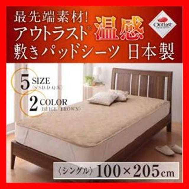 アウトラスト温感敷きパッドシーツ:シングル/最先端素材!(日本製) 激安セール アウトレット価格 人気ランキング