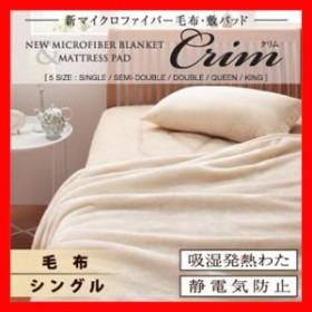 【毛布単品】シングル【Crim】クリム:新マイクロファイバー 激安セール アウトレット価格 人気ランキング